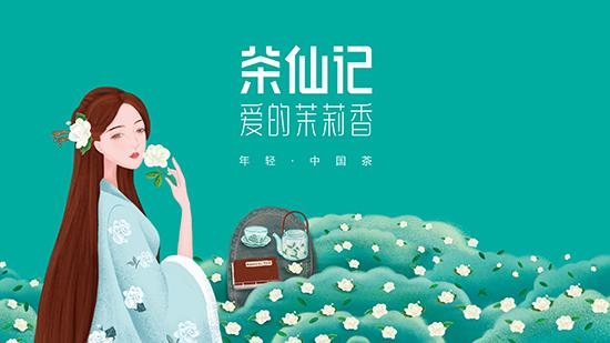 """未卖先火!频频霸占热搜!茶饮界新""""网红""""首次招商!"""