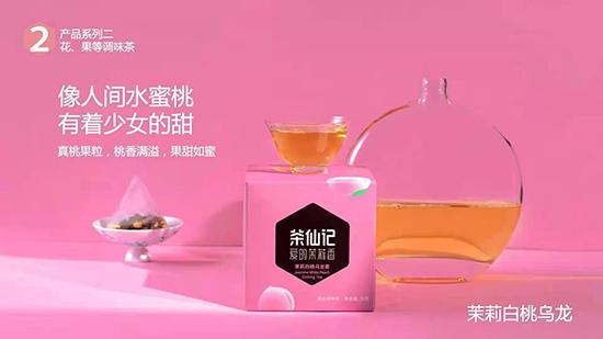 年轻茶――茶仙记