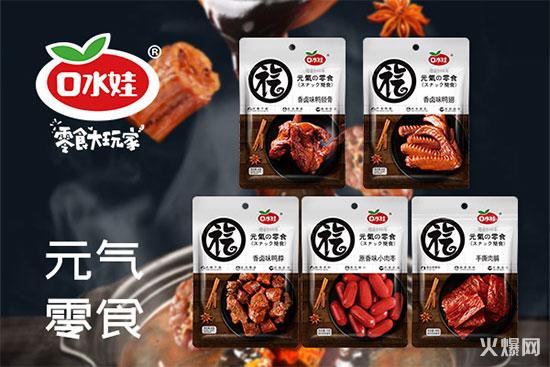 口水娃元气零食肉制品系列