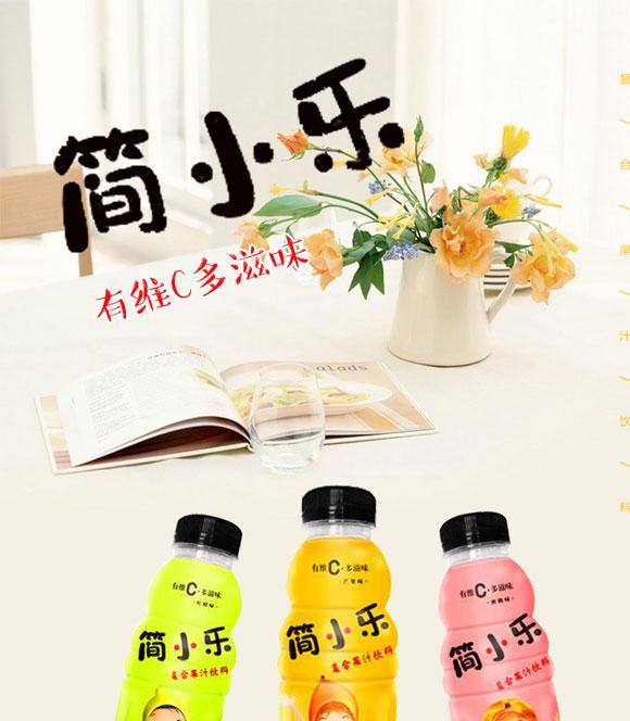 简小乐复合果汁饮料