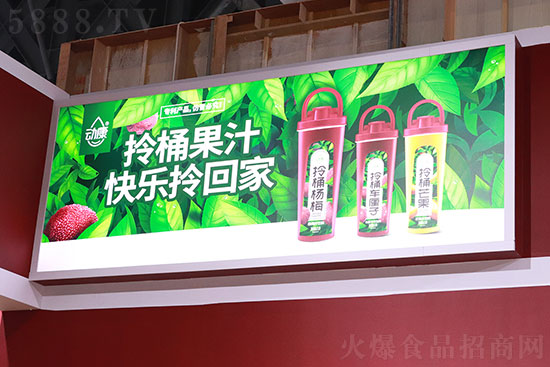 动康拎桶果汁
