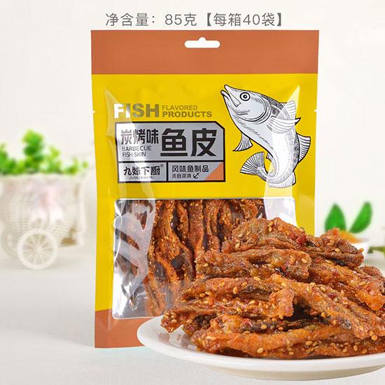九妹下厨休闲鱼制品