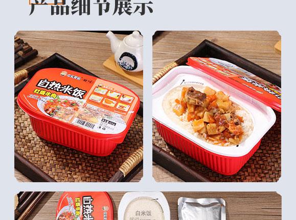 中味食府红烧牛肉自热米饭