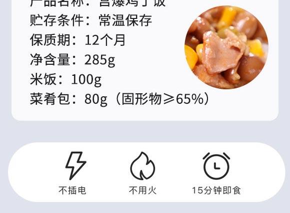 中味食府宫爆鸡丁饭