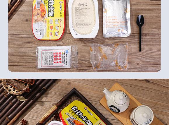 中味食府咖喱鸡肉自热米饭