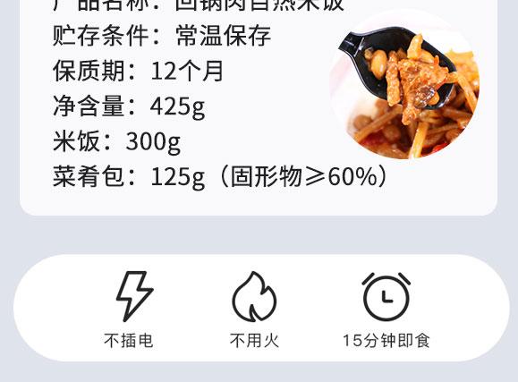 中味食府回锅肉自热米饭