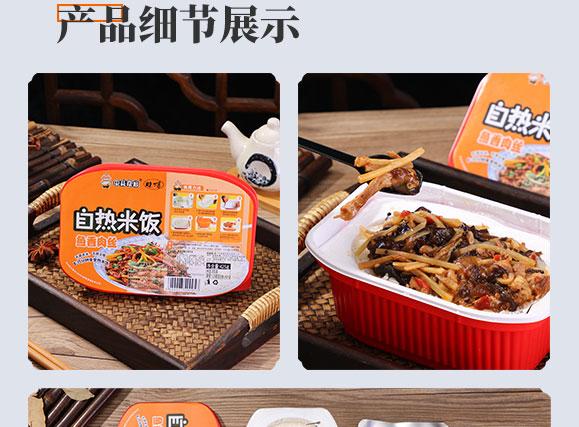 中味食府鱼香肉丝自热米饭