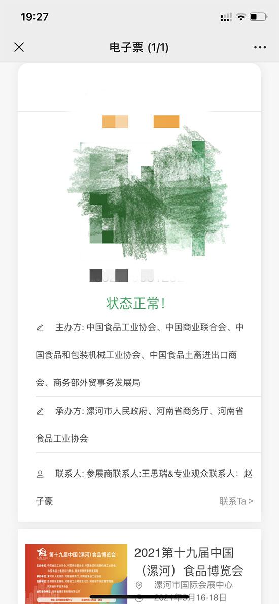 2021漯河食博会