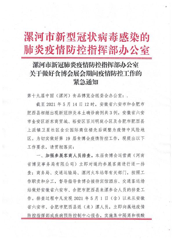 关于做好漯河食博会展会期间疫情防控工作的紧急通知