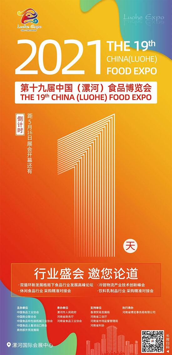 2021漯河食博会明日(5月16日)开幕