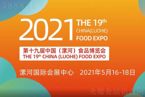 2021漯河食品节明日(5月16日)开幕,为期三天