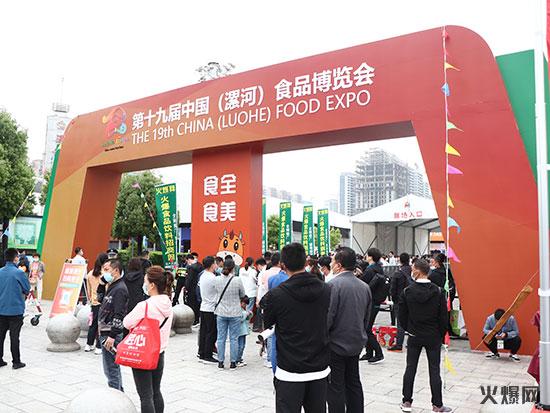 漯河食博会现场