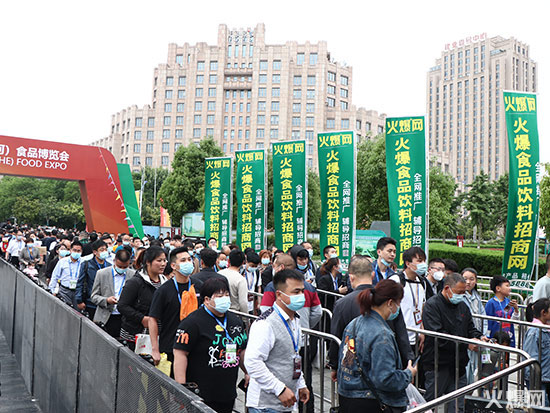 漯河食品博览会