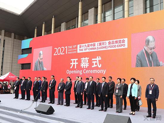 第十九届中国(漯河)食品博览会圆满落幕