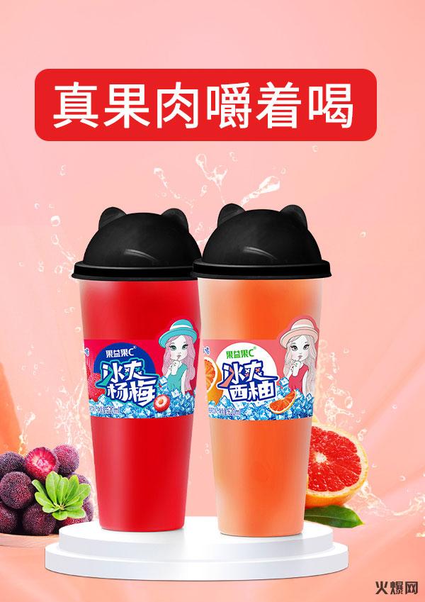 果益果C杯装果汁