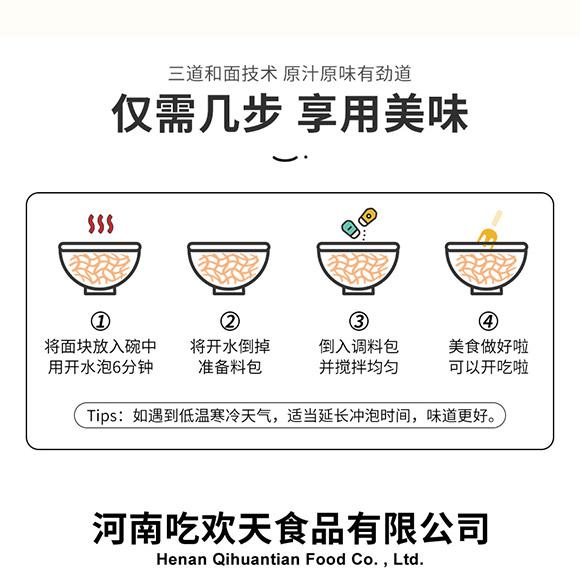 面丫面香辣袋装-详情_11