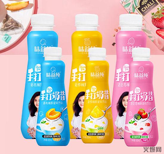 酸奶+果粒,味益纯手打奶昔,用实力征服消费者的味蕾!