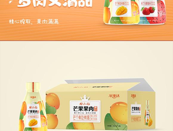 乐事达榨小仙果肉果汁350ml×12瓶