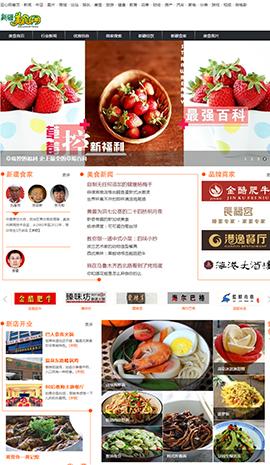 食品行业网址大全-新疆美食网