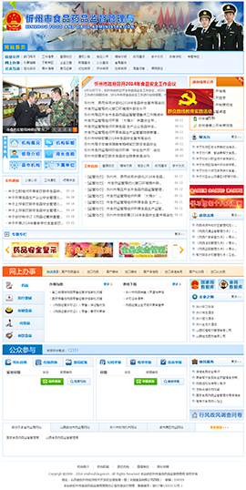 忻州市食品药品监督管理局图片