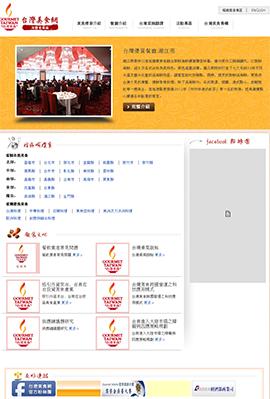 食品行业网址大全-台湾美食网
