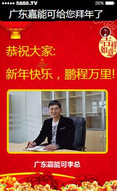 广东嘉能可祝您新年愉快
