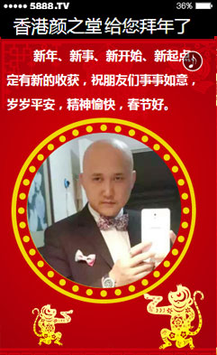 香港颜之堂祝您新年快乐