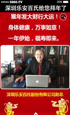 深圳乐安百氏祝您新年快乐