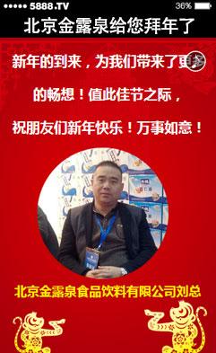 北京金露泉祝您新年快乐