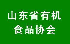 山东省有机食品协会