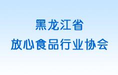 黑龙江省放心亚虎老虎机国际平台行业协会