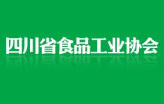 四川省食品工业协会