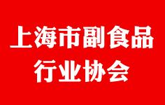 上海市副食品行业协会