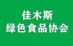 佳木斯市绿色食品协会
