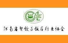 河南省餐饮与饭店行业协会