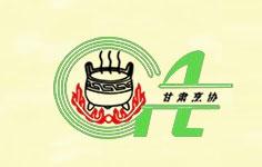 甘肃省烹饪协会
