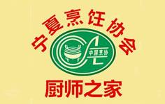 宁夏自治区烹饪协会