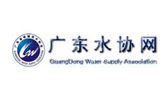 广东省城镇供水协会