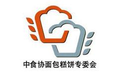 中国食品工业协会面包糕饼专业委员会