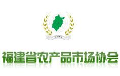 福建省农产品市场协会