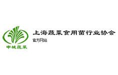 上海蔬菜食用菌行业协会