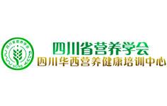 四川省营养学会