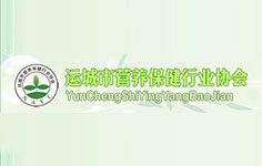 运城市营养保健行业协会
