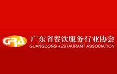 广东省餐饮服务行业协会