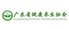 广东省健康养生协会