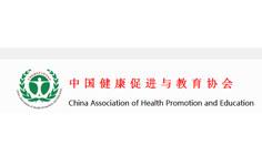 健康促进与教育协会