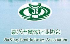 嘉兴市餐饮行业协会