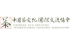 中国茶文化国际交流协会