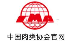 中国肉类协会