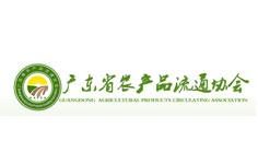 广东省农产品流通协会